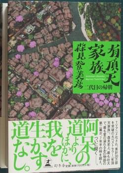 uchyouten_book_02.jpg