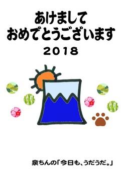 nenga_2018.jpg