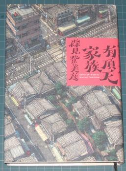 uchyouten_book.jpg